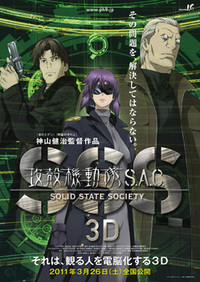Sss_3d_poster2491