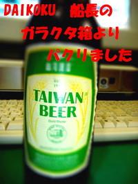 1_taiwanbeer1tiltshift