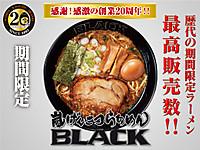 Black12_big1