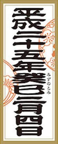Mizunotomi1_3